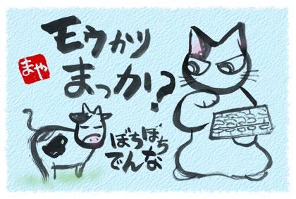 090101ushi_nenga